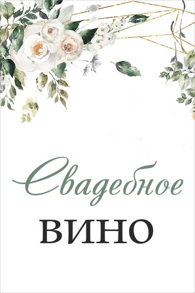 "Наклейка на бутылку ""Розанна"" (свадебное вино)"