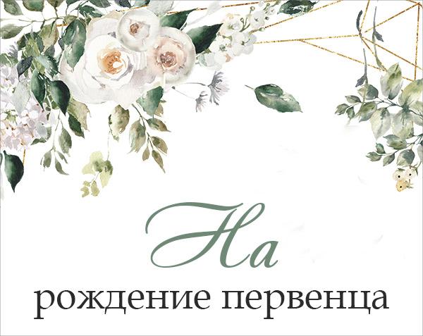 """Наклейка на бутылку шампанского """"На рождение первенца""""  (коллекция """"Розанна"""")"""