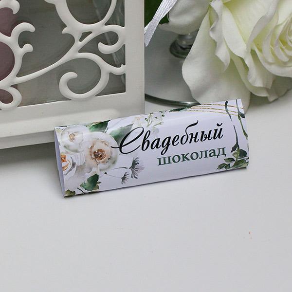 """Обертка для шоколадки """"Розанна"""" (надпись """"Свадебный шоколад"""")"""