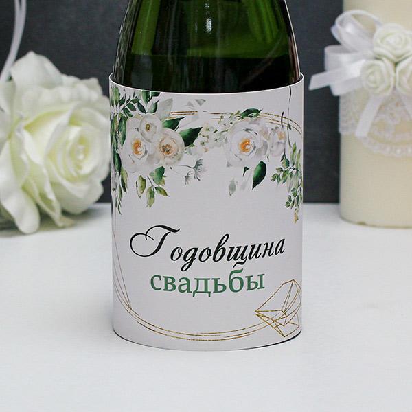 """Тубус на бутылку """"Розанна"""" (1 шт, надпись """"Годовщина свадьбы"""")"""