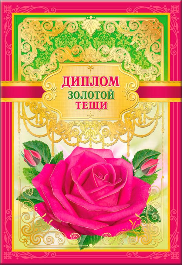 """Диплом """"Золотой тещи"""""""