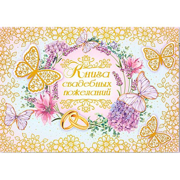 """Свадебная книга пожеланий """"Полет бабочек"""""""