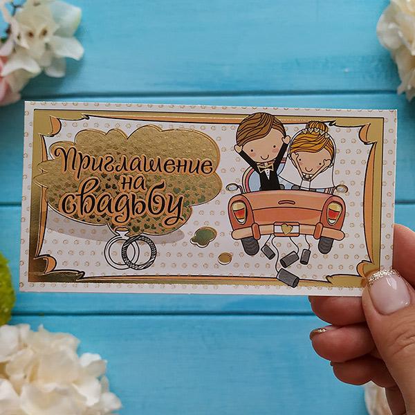 """Недорогое приглашение на свадьбу """"Свадебный звон"""""""
