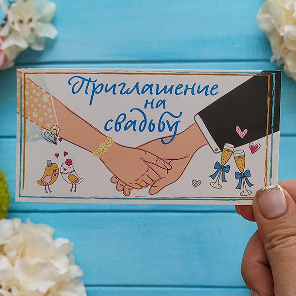 """Недорогое свадебное приглашение """"Счастье в руках"""""""