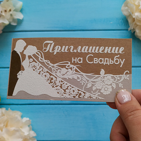 """Приглашение на свадьбу """"Счастливы"""""""