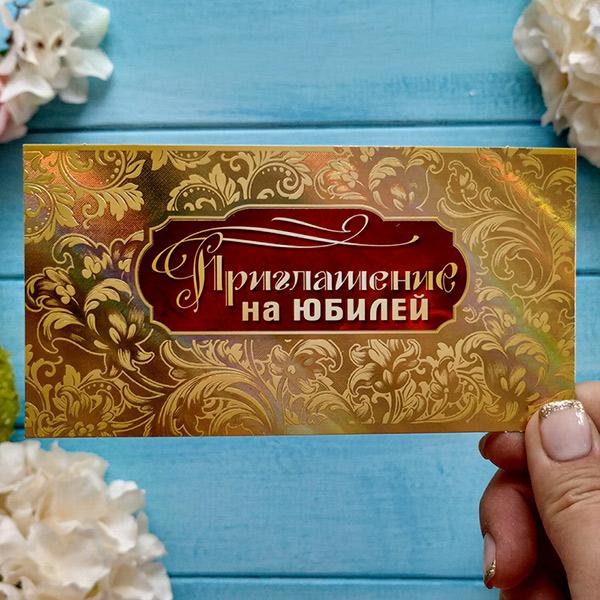 """Приглашение на юбилей """"Золотко"""""""