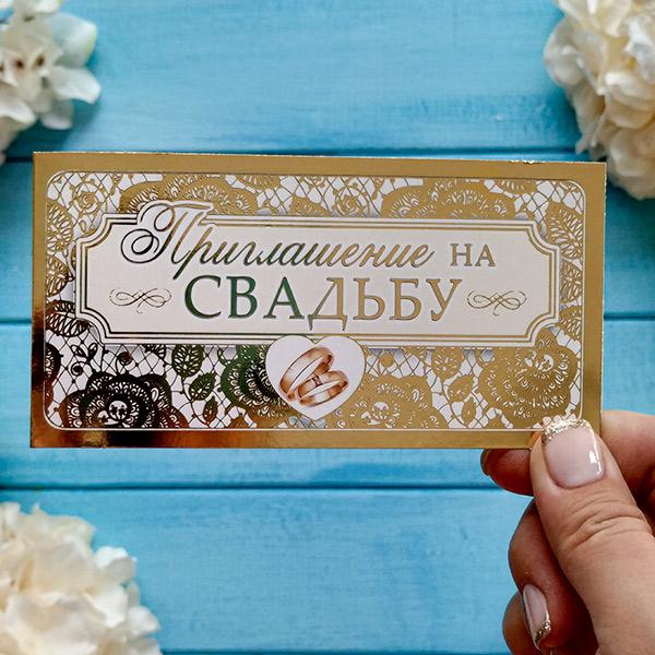 """Недорогое свадебное приглашение """"Золотые розы"""""""