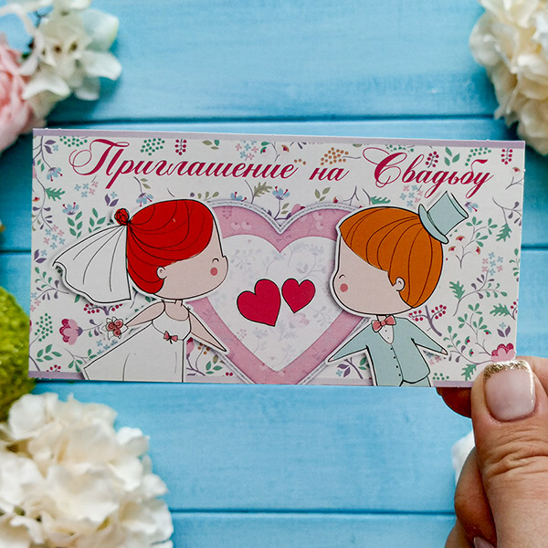 "Приглашение на свадьбу ""Милашки-целовашки"""