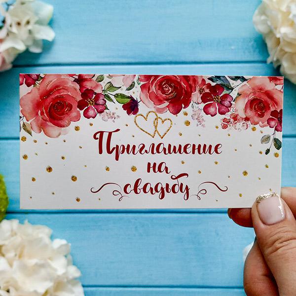 """Недорогое приглашение на свадьбу """"Рай для влюбленных"""""""