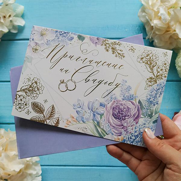 """Приглашение с конвертом на свадьбу """"Лавандовое настроение"""""""