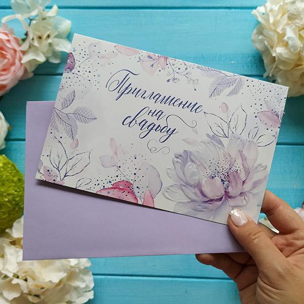 """Приглашение с конвертом на свадьбу """"Сиреневый изык"""""""