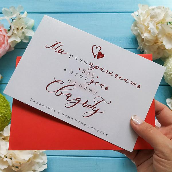 """Приглашение с конвертом на свадьбу """"Мы рады пригласить.."""""""