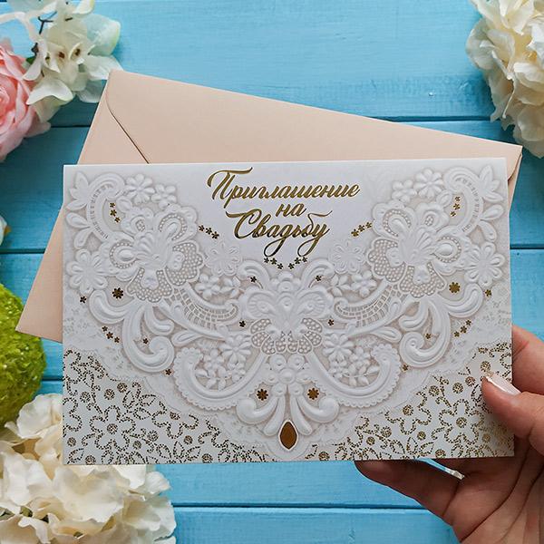 """Свадебное приглашение с конвертом """"Нежные узоры"""""""