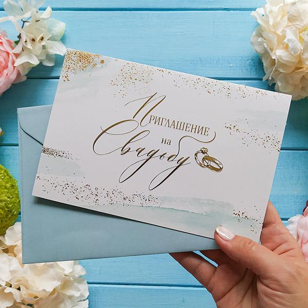 """Свадебное приглашение с конвертом """"Волшебные чувства"""""""