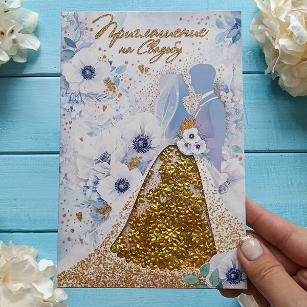 """Красивое приглашение на свадьбу """"Воссоединение"""""""