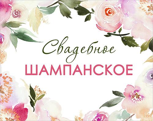 """Наклейка на бутылку """"Акварельные цветы"""" (свадебное шампанское)"""