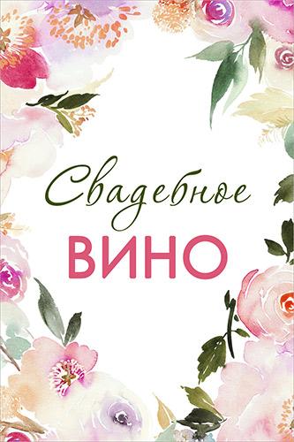 """Наклейка на бутылку """"Акварельные цветы"""" (свадебное вино)"""
