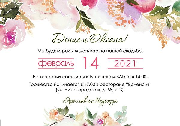 """Свадебное приглашение-карточка """"Акварельные цветы"""""""