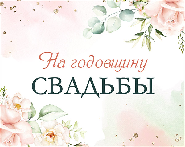 """Наклейка на шампанское """"На годовщину свадьбы""""  (""""Таинственный сад""""; дизайн 1)"""