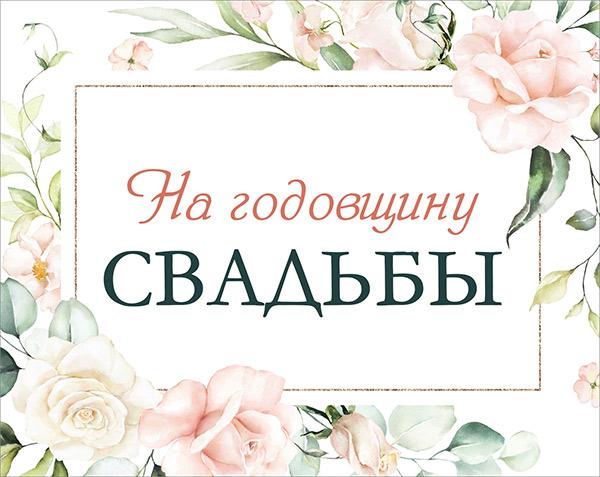 """Наклейка на шампанское """"На годовщину свадьбы""""  (""""Таинственный сад""""; дизайн 2)"""