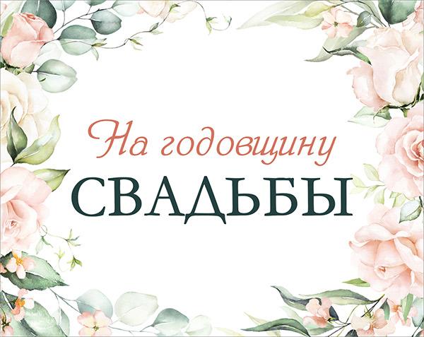 """Наклейка на шампанское """"На годовщину свадьбы""""  (""""Таинственный сад""""; дизайн 3)"""