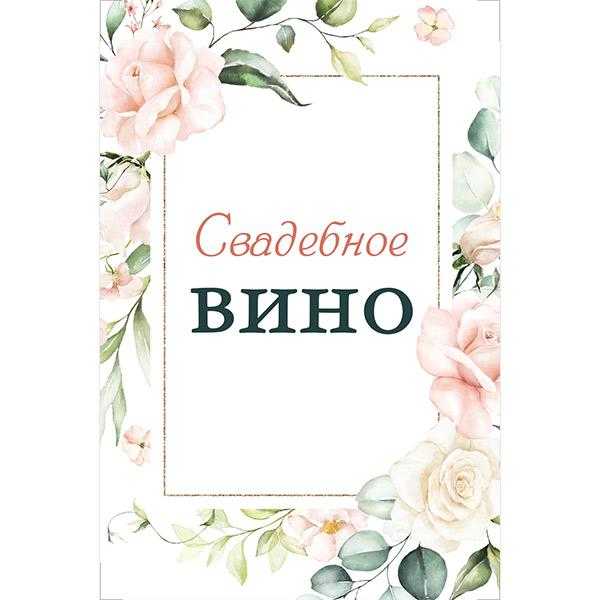 """Наклейка на бутылку """"Таинственный сад"""" (свадебное вино; дизайн 2)"""
