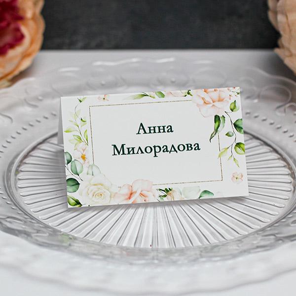 """Именная банкетная карточка """"Таинственный сад"""" (дизайн 2)"""