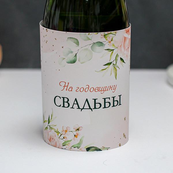 """Тубус на бутылку """"Таинственный сад"""" (1 шт; дизайн 1; """"Годовщина свадьбы"""")"""