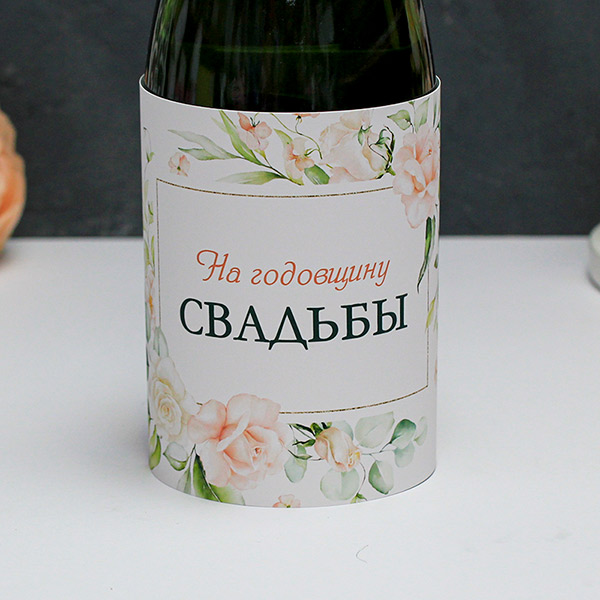 """Тубус на бутылку """"Таинственный сад"""" (1 шт; дизайн 2; """"Годовщина свадьбы"""")"""