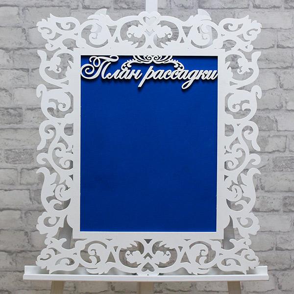 """План рассадки гостей на свадьбу """"Узоры"""" (белый/синий)(дерево)"""