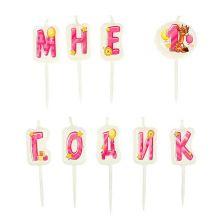 """Свечи в торт """"Мне 1 годик, жирафик"""", розовый"""