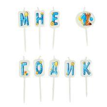 """Свечи в торт """"Мне 1 годик, жирафик"""", голубой"""