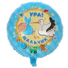 """Фольгированный шар """"Ура! мальчик"""", 45 см"""