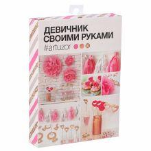 """Набор для девичника """"Праздник своими руками"""", розовый"""