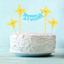 """Украшение в торт  """"1 годик, ветерок"""", шпажки+топпер, цвет голубой"""