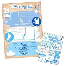 """Плакат """"Первый годик малыша"""", с наклейками"""