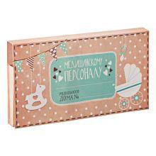 """Подарочный конверт с местом под шоколадку """"Акушеру"""""""