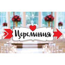 """Картонная табличка на свадьбу """"Церемония"""""""
