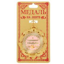 """Медаль свадебная """"С годовщиной свадьбы"""""""