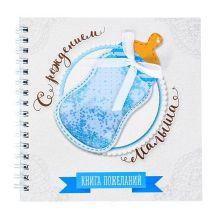 """Книга пожеланий на рождение малыша, с шейкером """"Бутылочка"""", голубой"""