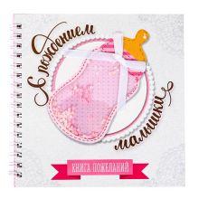 """Книга пожеланий на рождение малышки, с шейкером """"Бутылочка"""", розовый"""