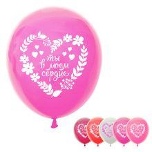"""Набор воздушных шаров """"Ты в моем сердце"""", 10 шт."""