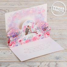 """Свадебная открытка """"Полет счастья"""", объемная"""