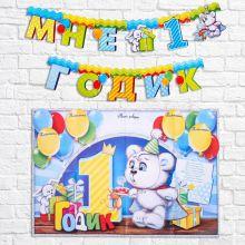 """Набор для проведения первого дня рождения """"Мишка Гамми, мальчик"""""""