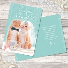 """Свадебная открытка """"Милая парочка"""", 12х18см"""