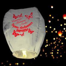 """Небесный фонарик """"Пусть сбываются мечты"""""""
