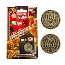 """Монета для выбора """"Да или нет"""", 2,2 см железо"""