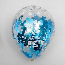 """Набор воздушных шаров с конфетти """"Спасибо за сына"""", 5 шт."""