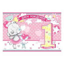 "Плакат для фотозоны ""1 годик дочке, Me To You"", 120х80 см (4 части)"
