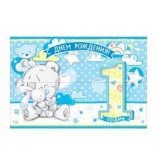 "Плакат для фотозоны ""1 годик сыночку, Me To You"", 120х80 см (4 части)"